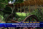 Изложба показва дървото в бита на българина през вековете