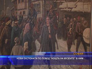 """Нови експонати по повод """"Нощта на музеите"""" в НИМ"""
