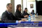 Апелативен съд - Варна с висок процент съдебни актове