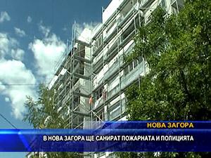 В Нова Загора ще санират пожарната и полицията