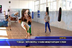 """Победа - Черноморец"" очаква международни успехи"