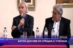 Антон Дончев се срещна с ученици