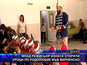 Млад режисьор изнесе открити уроци по родолюбие във Варненско