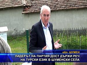 Лидерът на партия ДОСТ държи реч на турски език в Шуменски села