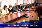 Лекарският съюз скочи срещу орязването на бюджета на болниците във Варна