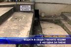 Водата в обществените чешми е негодна за пиене