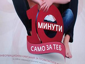 """""""10 минути само за теб"""" информира за превенцията на рак на маточната шийка"""