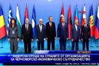 Лидерска среща на страните от организацията за черноморско икономическо сътрудничество