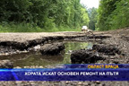 Хората искат основен ремонт на пътя