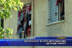 Интернатът в село Драгоданово ще бъде закрит