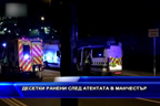 Десетки ранени след атентата в Манчестър