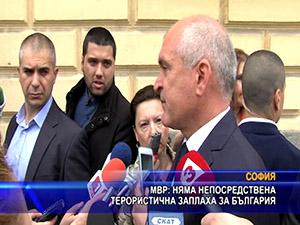 МШР: Няма непосредствена терористична заплаха за България