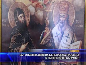 БАН отбеляза деня на българската просвета с тържествено събрание