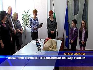 Областният управител Гергана Микова награди учители
