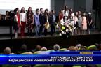 Наградиха студенти от медицинския университет по случай 24-ти май