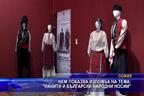 НЕМ показва изложба на тема: Накити и български народни носии