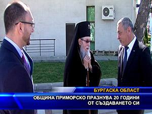 Община Приморско празнува 20 години от създаването си