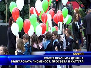 София празнува Деня на българската писменост, просвета и култура