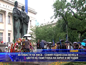 Активисти на НФСБ - София поднесоха венец и цветя на паметника на Кирил и Методий