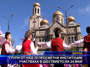 Групи от над 70 просветни институции участваха в шествието на 24 май