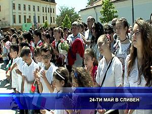 24-ти май в Сливен