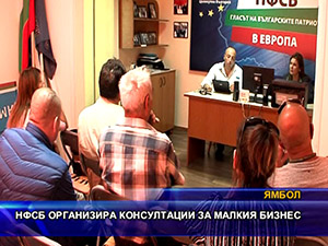 НФСБ организира консултации за малкия бизнес