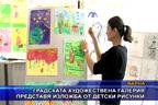 Градската художествена галерия представя изложба от детски рисунки