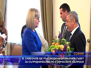 Симеонов ще ръководи националния съвет за сътрудничество по етническите въпроси