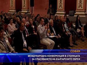 Международна конференция в столицата за спасяването на българските евреи