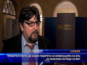 Правителството ще окаже подкрепа на номинацията на БПЦ за нобелова награда за мир
