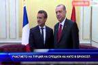 Участието на Турция на срещата на НАТО в Брюксел