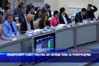 Общинският съвет гласува 200 хиляди лева за референдума