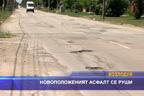 Новоположеният асфалт се руши