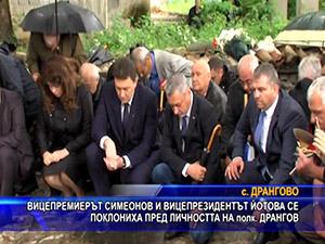 Вицепремиерът Симеонов и вицепрезидентът Йотова се поклониха пред личността на полк. Дрангов