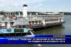 """Корабът """"Радецки"""" се включва в честването на подвига на Ботевата чета"""