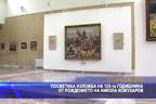 Посветиха изложба на 125-та годишнина от рождението на Никола Кожухаров