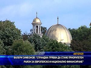 Симеонов: Странджа трябва да стане приоритетен район за европейско и национално финансиране