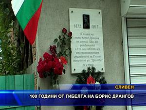 100 години от гибелта на Борис Дрангов