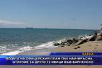Водата на Офицерския плаж пак най-мръсна, отличие за други 13 ивици във Варненско
