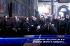 Ниският свещенически хор за своята 70 годишнина