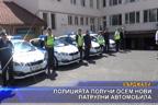 Полицията получи осем нови патрулни автомобила