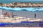 От 1 юни осигуряват медицинско обслужване на охраняемите плажове