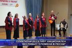 """Приключи десетият национален фестивал """"Спомени в песни"""""""