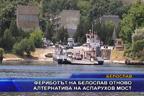 Фериботът на Белослав отново алтернатива на Аспарухов мост
