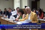 Махат хартията в работата на комисиите към общинския съвет