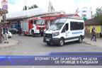 Вторият търг за активите на ЦСКА се проведе в Кърджали
