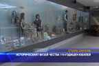 Историческият музеи чества 110-годишен юбилей