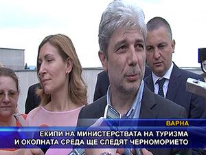Екипи на министерствата на туризма и околната среда ще следят Черноморието