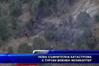Нова съмнителна катастрофа с турски военен хеликоптер