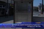 Безобразие! Важен асансьор на Лъвов мост не работи от месеци